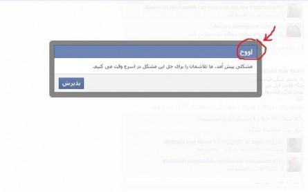 ترجمه جالب فیسبوک