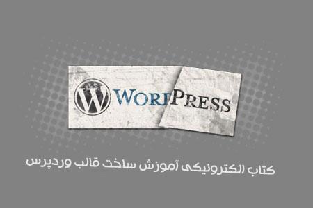 خودآموز طراحی و ساخت پوسته وردپرس فارسی