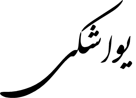 یواشکی