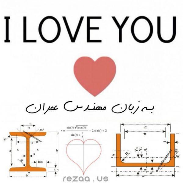 دوستت دارم به زبان مهندسی