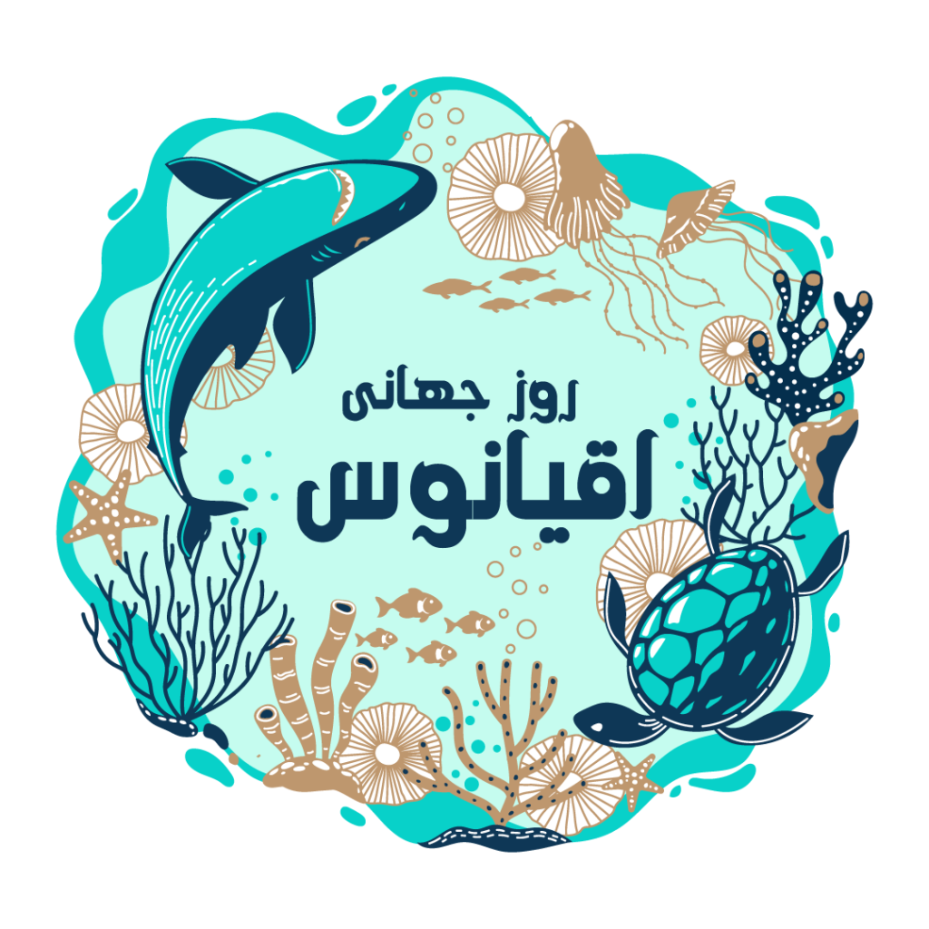 8 زوئن - روز جهانی اقیانوس